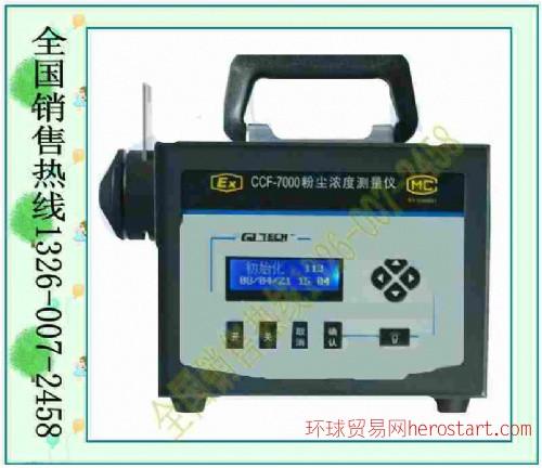 CCF-7000直读式粉尘浓度测量仪