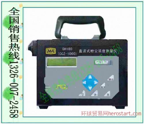 GH100〔CCZ-1000〕直读式粉尘浓度测量仪