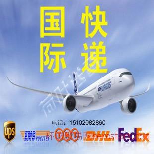 广州友好国际快递 DHL 至各个国家