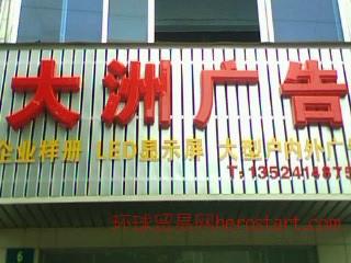大洲广告专业制作上海奉贤区交通标识-广告牌-灯箱招牌