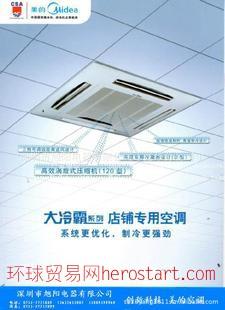 深圳美的空调 美的天花机 大冷霸2匹 商铺 办公室 宾馆 工厂