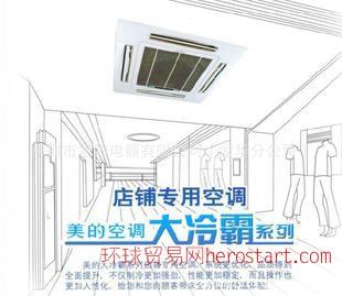 深圳美的空调 美的天花机 2匹 大冷霸商铺专用空调 批发 代理