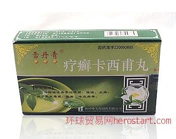 疗癣卡西甫丸用于肌肤瘙痒,体癣,牛皮癣银屑病等的治疗,疗效明