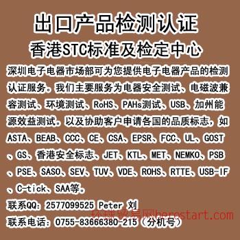 【香港STC标检中心USB认证 6折】2011年9月30日止