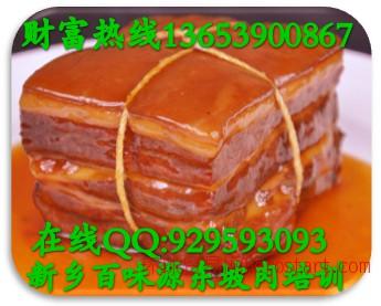 新乡东坡肉培训酱香罗锅肉培训东坡肉配方