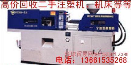 二手注塑机高价回收13661535268