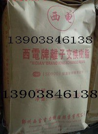 铜镍三价铬离子去除食盐水纯化树脂ZXC800氨基羧酸树脂