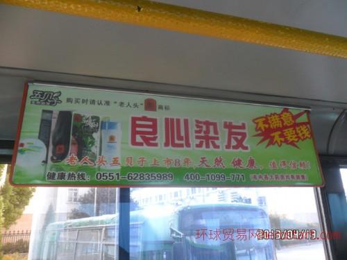 合肥公交车内挂板广告代理