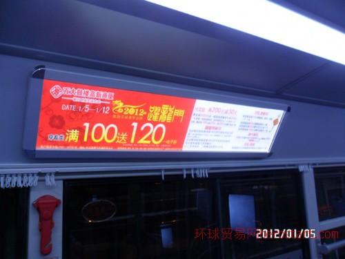 合肥公交车内灯箱广告和吊旗广告