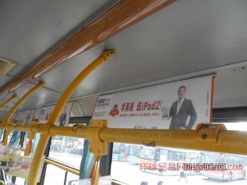 合肥公交车内挂旗和LED灯箱广告代理