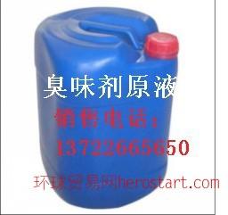 北京臭味剂专家【锅炉变色臭味剂-带颜色找漏剂】臭味原料