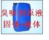 沈阳臭味精【锅炉臭味剂固体】液体臭味剂原料