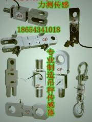 电子吊秤传感器