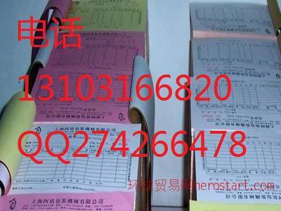 印刷厂家定做单据无碳纸三联二联送货单复写纸收据