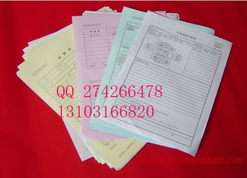 印刷北京单票据表格表单收据无碳复写连单小票() QQ274266478
