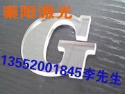 北京激光加工,专业亚克力激光切割,优质Logo墙制作厂家,秦阳激光