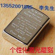 北京激光雕刻,工艺品激光刻字,秦阳激光雕刻厂家85725106