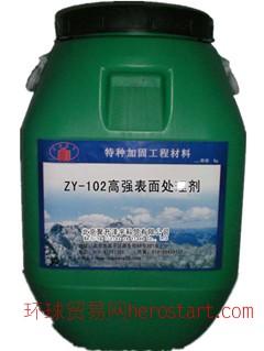 专业处理拉锚粘光滑表面材料ZY-102高强表面处理剂出售送货上门