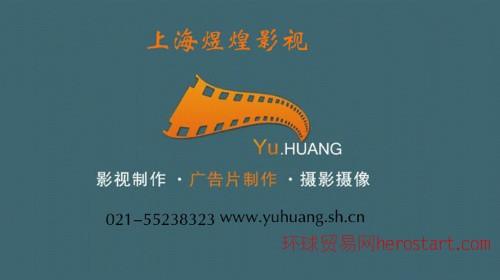 上海煜煌影视——上海年会视频制作上海年会摄影摄像 021-55238323