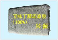 进口NBR手套丁腈再生胶价格/无味丁腈再生胶原料