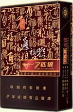 七匹狼(通福)中国烟草网上超市