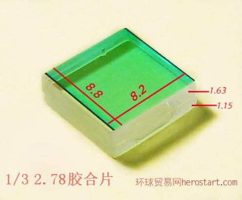1/3 2.78双层水晶滤光片