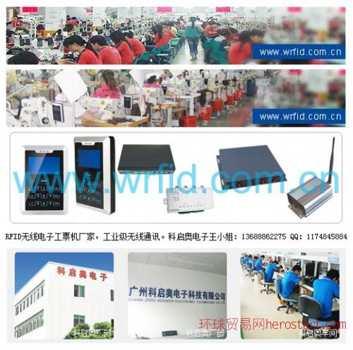 鞋业rfid电子工票 鞋业RFID生产管理终端