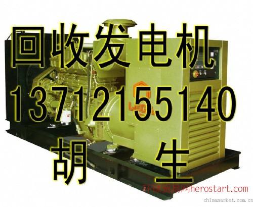 回收发电机 收购发电机 东莞回收发电机 广州回收发电机