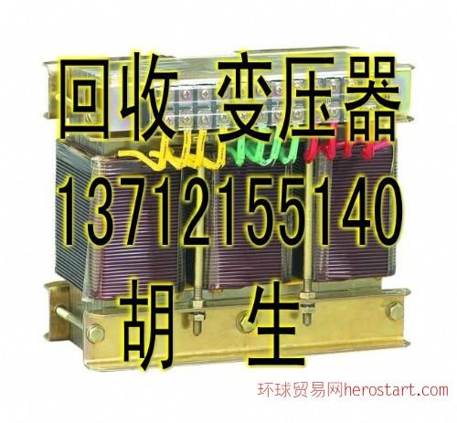 回收变压器 收购变压器 惠州回收变压器 佛山回收变压器