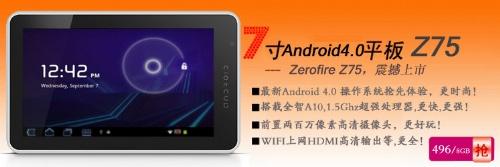 Zero-Fire Ice Walker Z75平板电脑,Android 4.0系统