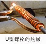 标准件、U型螺栓热锻电炉