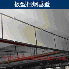 固定式挡烟垂壁(夹丝、夹胶、单片)防火玻璃、板型、阻燃硅胶挡烟布型)