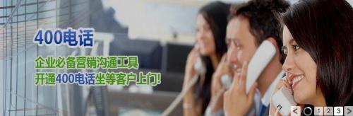 (供应)深圳400电话代理