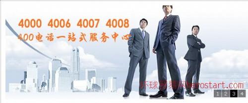 (供应)北京400电话代理