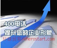 北京400电话总代理