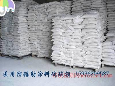 重晶石粉,硫酸钡砂 防辐射涂料