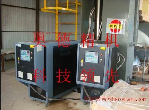 玻璃钢模具控温机_玻璃钢模具水加热器_玻璃钢模压成型控温机