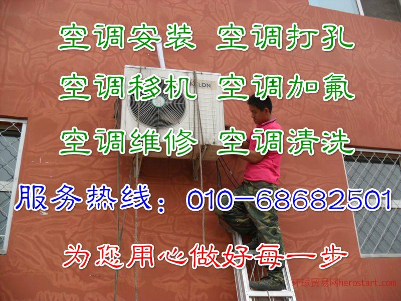 北京宣武区空调移机010-68682501