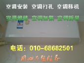 北京通州区空调移机010-68682501