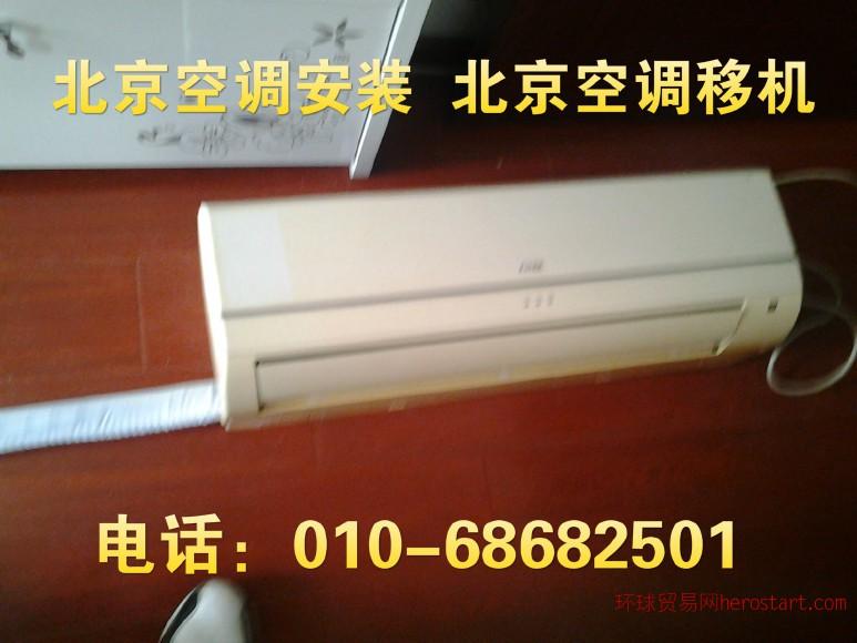 北京昌平区空调移机010-68682501
