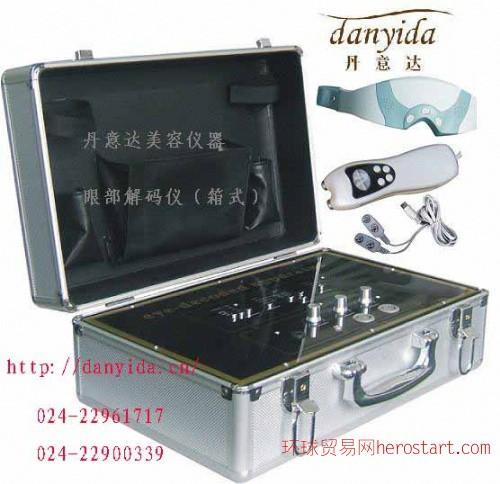 眼部解码仪(美眼仪)减肥仪器安图美容仪器长岭美容美水氧