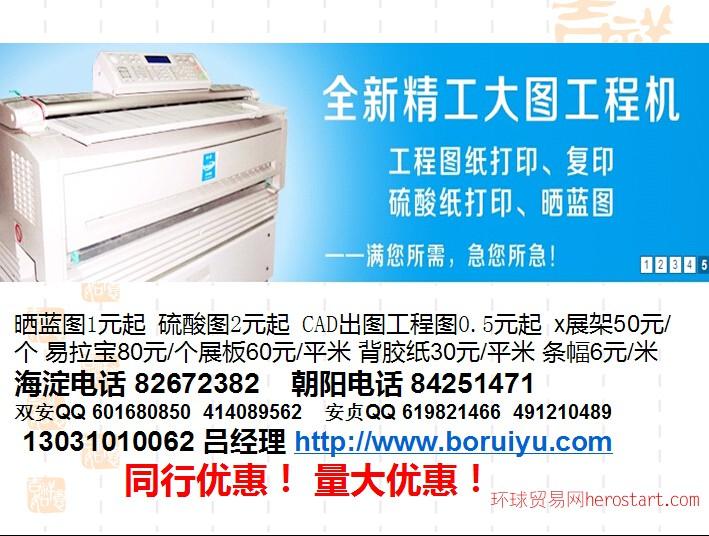 北京CAD出图大图复印24小时服务晒蓝图硫酸图
