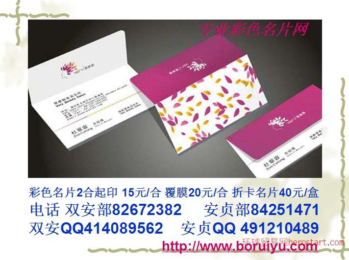 北京24小时快印名片加急印刷折叠名片UV名片烫金