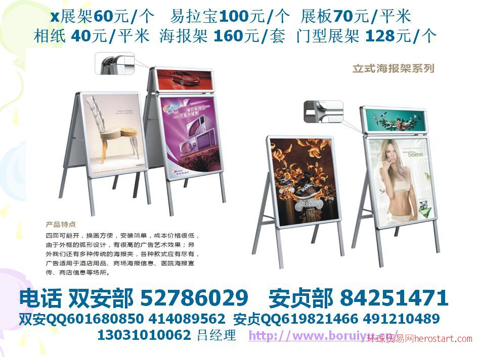 北京写真喷绘易拉宝X展架展板KT展板PVC展板展板KT板海报24小时服务