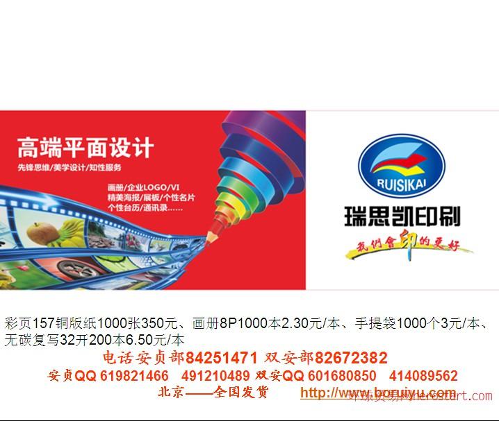北京图文数码快印标书制作打印装订彩色打印复印