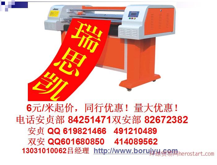 北京海淀朝阳条幅印刷北京锦旗制作