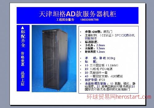 天津坦格机柜商务平台GW款服务器机柜 参数说明