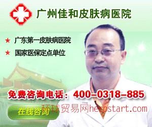 广州皮肤病地址★★广州那家皮肤病医院好★★广州佳和皮肤病医院