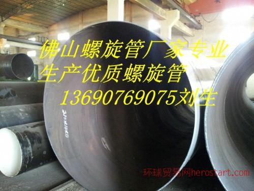 广东广州螺旋管螺旋钢管13690769075刘伟强