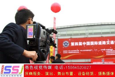 济南庆典服务 济南会议摄像 济南演出 亮色传媒